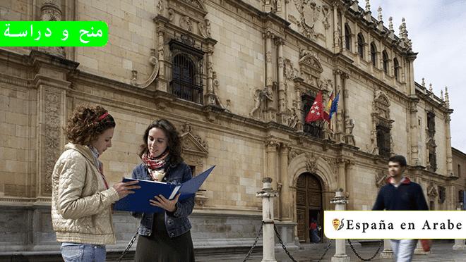منح دراسة في اسبانيا