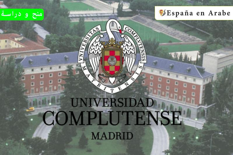 منح و دراسة صيفية في اسبانيا اوروبا