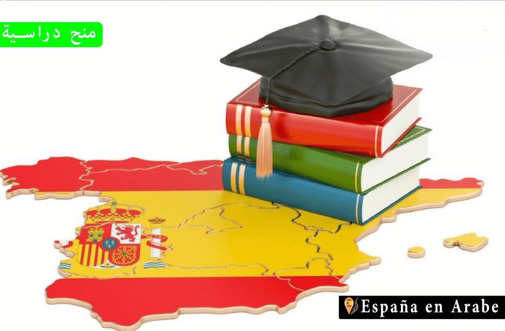 منحة للدراسة باسبانيا اوروبا