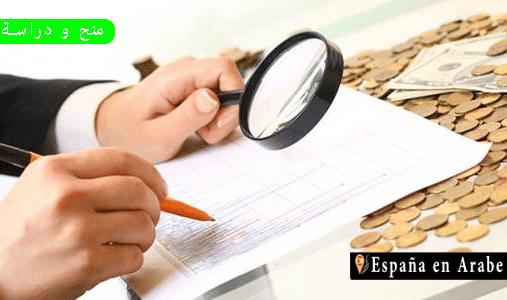 منح دراسة الاسواق المالية في اسبانيا اوروبا