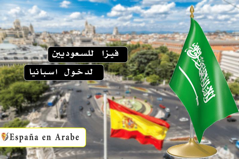 فيزا الة اسبانيا فيزا للسعوديين الى اوروبا