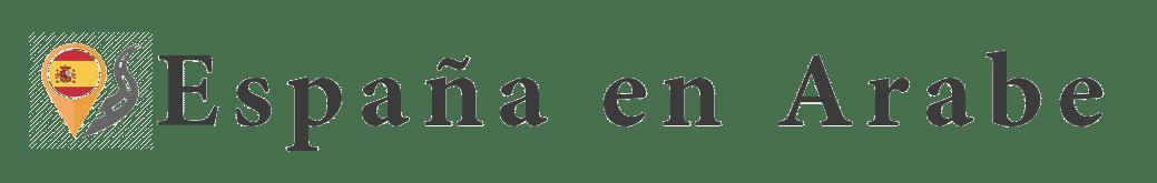 España en arabe