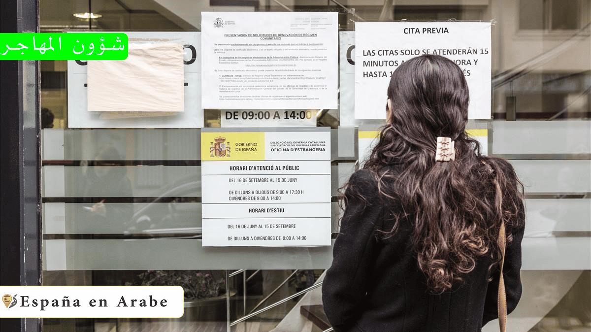 شؤون المهاجر في اسبانيا