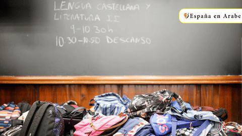 المدارس اسبانيا عودة الدراسة