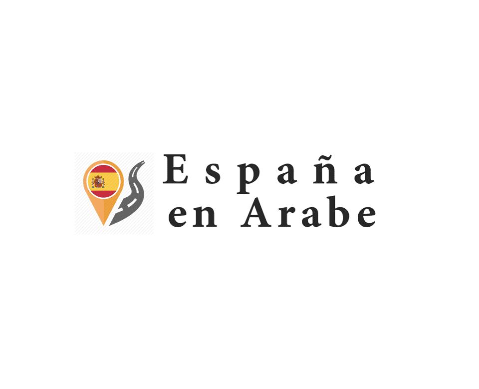 موقع إسبانيا بالعربي
