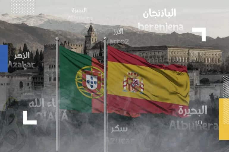 البرتغالية الإسبانية